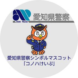 愛知県警との連携
